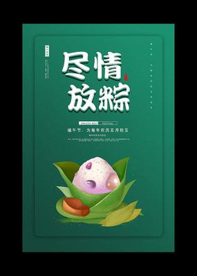尽情放粽端午节海报