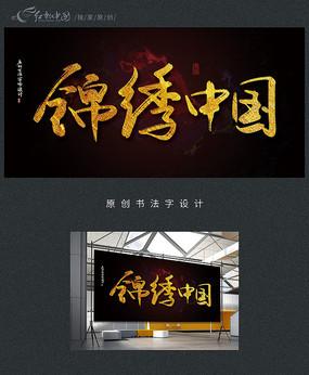 锦绣中国原创书法字