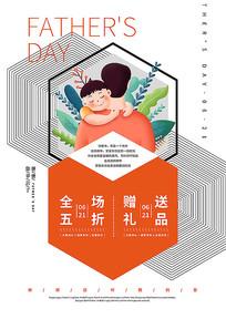 卡通父亲节促销节日宣传海报模板