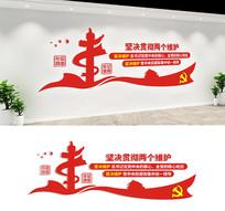 两个维护党建文化墙设计