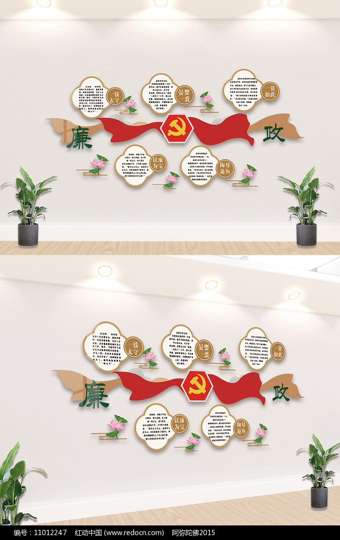 廉政党建文化墙