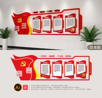 立体党建文化墙设计