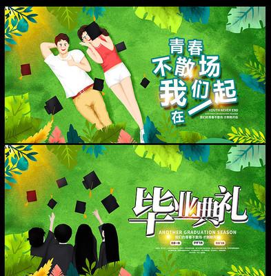 青春不散场毕业季毕业典礼海报设计