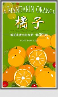 清新水果橘子促销海报