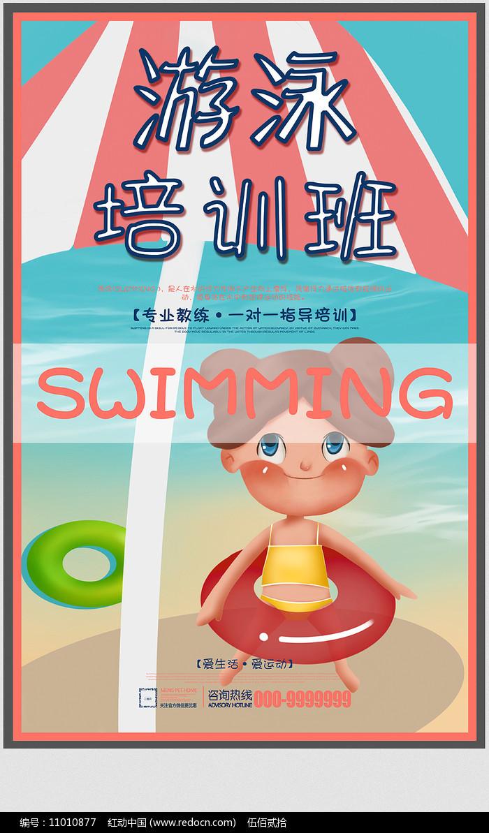 清新游泳培训班宣传单图片