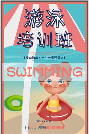 清新游泳培训班宣传单