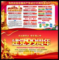 庆祝中国共产党成立99周年展板设计