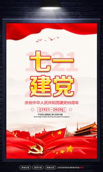 七一建党节建党99周年宣传展板设计