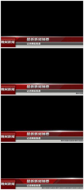 商业新闻字幕条视频模板