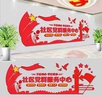 社区党群服务中心文化墙设计