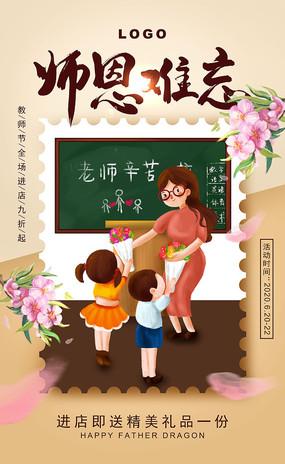 师恩难忘教师节海报