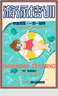 时尚创意游泳培训
