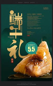 时尚端午粽子促销海报