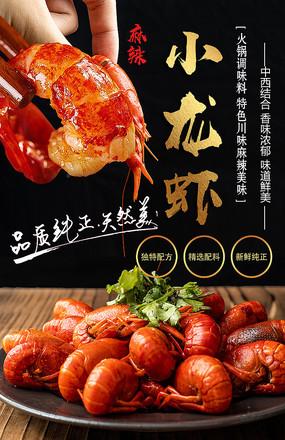 夏日麻辣龙虾美食创意海报
