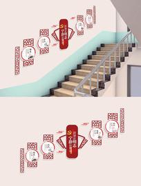 新中式廉政楼梯走廊党建文化墙