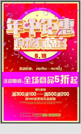 喜庆6.18年中钜惠促销海报