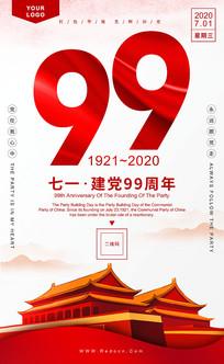原创99周年建党节海报