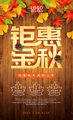 原创创意秋季促销海报