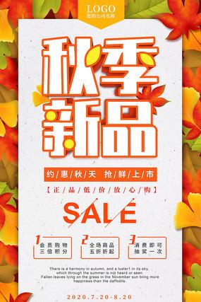 原创枫叶秋季促销海报