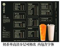 奶茶店奶茶菜单价目表设计