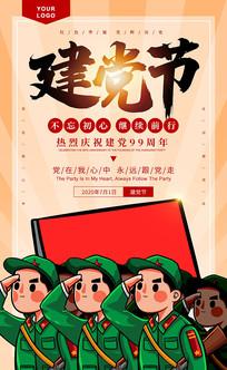 原创庆祝建党节卡通海报