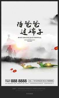 中国风陪爸爸过端午宣传海报