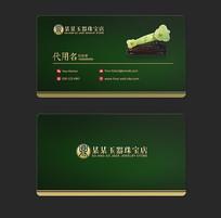 中国风中式玉器名片设计