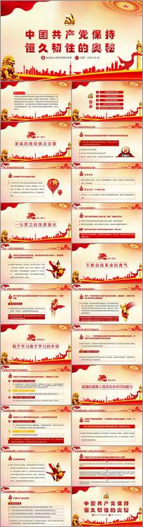 中国共产党保持恒久韧性的奥秘党课ppt