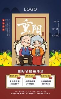 卡通老人重阳节海报
