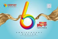6周年庆宣传海报设计