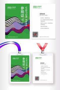 创意展会证件设计模板