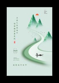 创意正月十五端午节海报