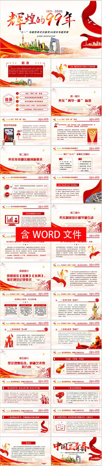 党政党建中国共产党辉煌的99年主题党课