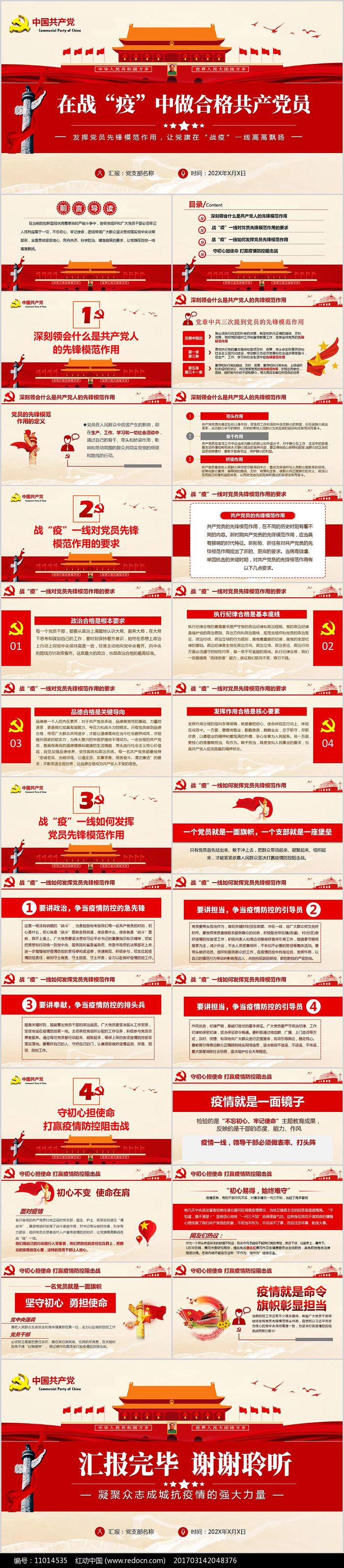 党政做新时代硬核共产党员党建党课ppt图片