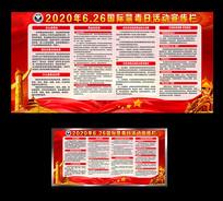 大气红色国际禁毒日禁毒宣传展板