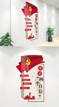 大气红色四个自信竖版文化墙