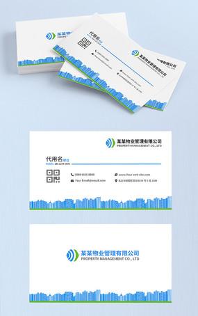 房地产物业名片设计