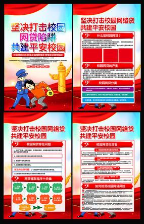 防范校园网络贷陷阱展板宣传栏