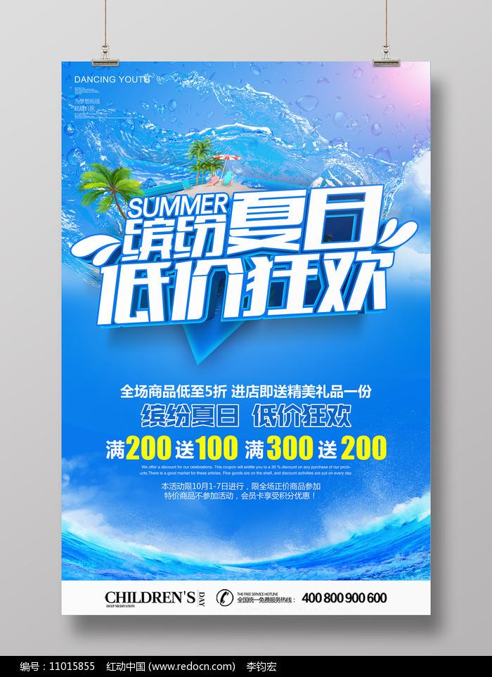 缤纷夏日低价狂欢夏季促销海报图片