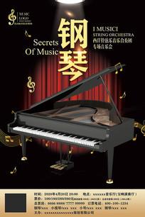 钢琴大赛招生海报