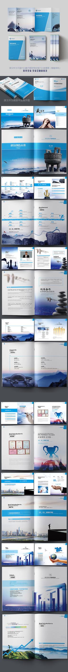 高端大气企业形象画册模板