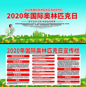 国际奥林匹克日宣传展板