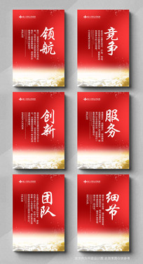 红色企业文化标语展板