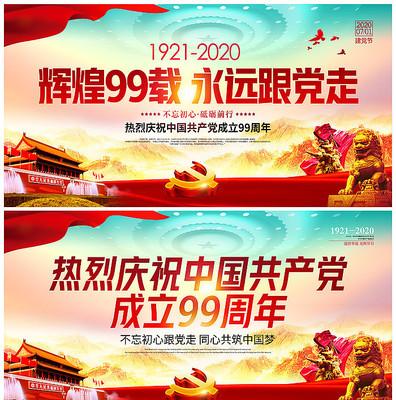 建党节99周年宣传七一舞台背景展板