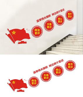 楼梯四个意识党建文化墙