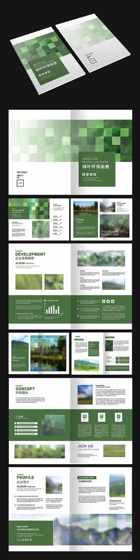 绿色电子环保画册