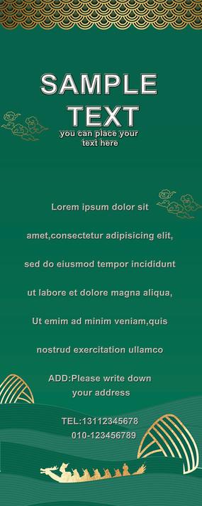 绿色端午节易拉宝设计