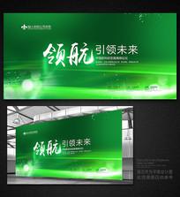 绿色环保背景展板素材