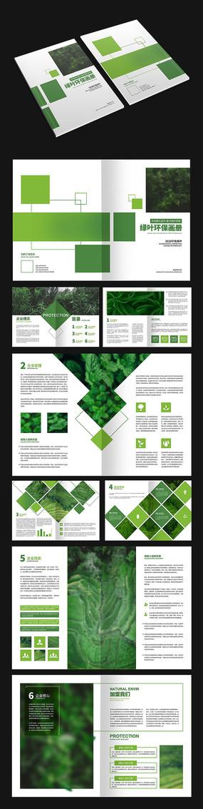 绿色渐变环保画册