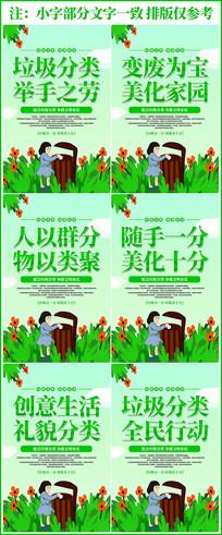 绿色垃圾分类社区标语挂画
